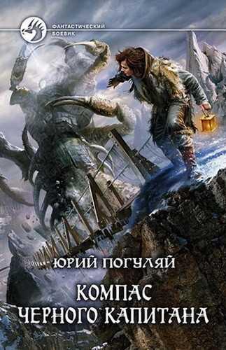 Юрий Погуляй. Компас черного капитана