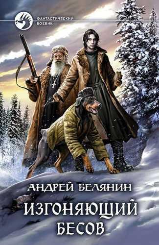 Андрей Белянин. Изгоняющий бесов