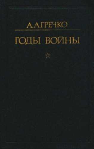 Андрей Гречко. Годы войны: 1941-1943