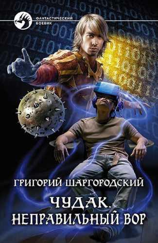 Григорий Шаргородский. Чудак 1. Неправильный вор