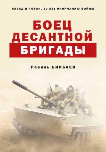 Равиль Бикбаев. Боец десантной бригады