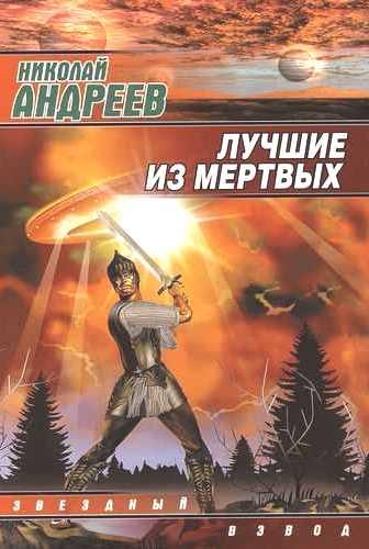 Николай Андреев. Звёздный взвод 1. Лучшие из мёртвых