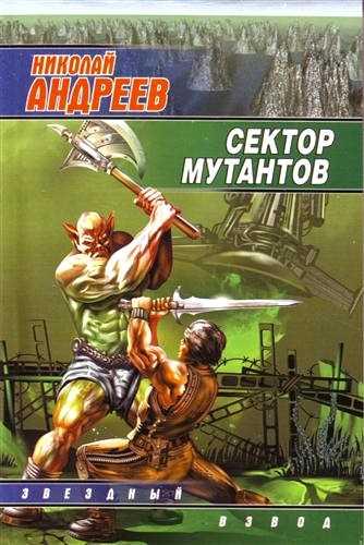 Николай Андреев. Звёздный взвод 3. Сектор мутантов