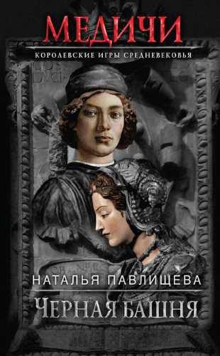 Наталья Павлищева. Черная башня