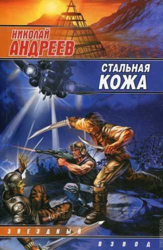 Николай Андреев. Звёздный взвод 4. Стальная кожа
