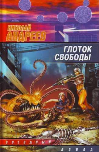 Николай Андреев. Звёздный взвод 5. Глоток свободы