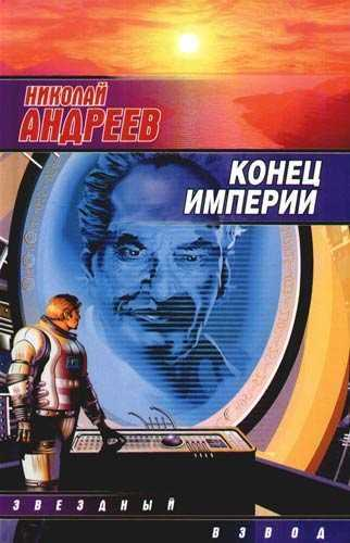 Николай Андреев. Звёздный взвод 6. Конец империи
