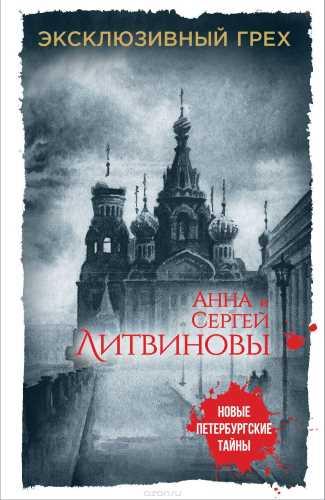 Анна и Сергей Литвиновы. Эксклюзивный грех