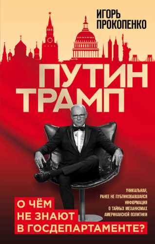 Игорь Прокопенко. Путин – Трамп. О чем не знают в Госдепартаменте?