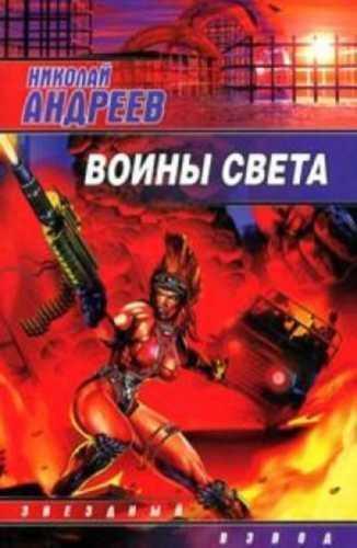 Николай Андреев. Звёздный взвод 7. Воины Света