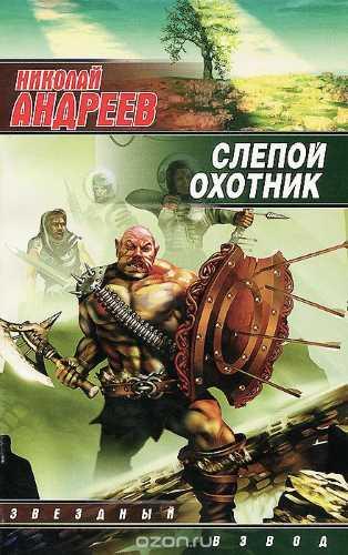 Николай Андреев. Звёздный взвод 10. Слепой охотник