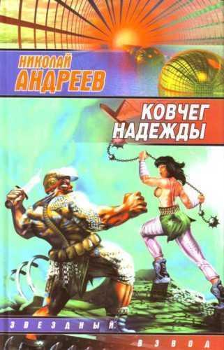 Николай Андреев. Звёздный взвод 11. Ковчег надежды