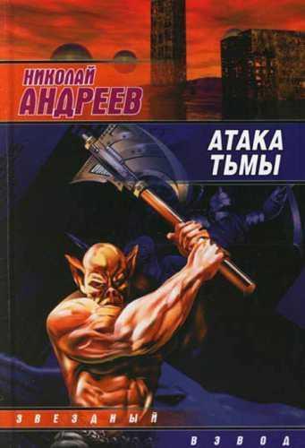 Николай Андреев. Звёздный взвод 12. Атака тьмы