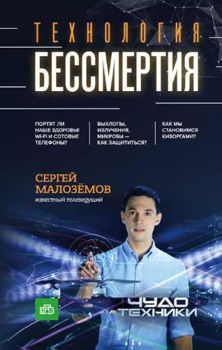 Сергей Малозёмов. Технология бессмертия