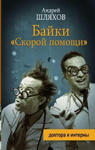 Андрей Шляхов. Байки «скорой помощи»