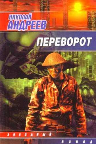 Николай Андреев. Звёздный взвод 13. Переворот