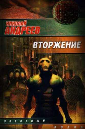 Николай Андреев. Звёздный взвод 14. Вторжение