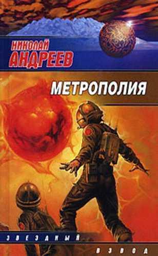 Николай Андреев. Звёздный взвод 15. Метрополия