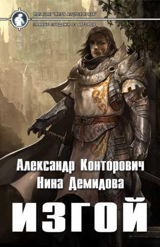 Александр Конторович, Нина Демидова. Изгой