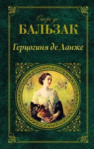 Оноре де Бальзак. Герцогиня де Ланже