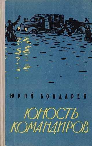 Юрий Бондарев. Юность командиров