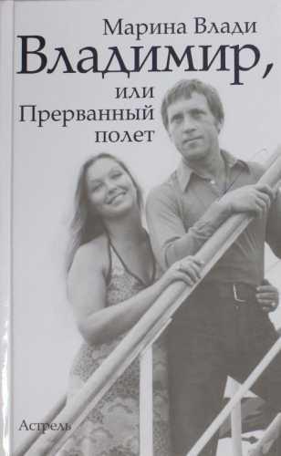 Марина Влади. Владимир, или Прерванный полет