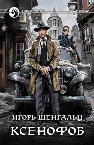 Игорь Шенгальц. Ксенофоб