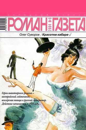 Олег Суворов. Красотки кабаре