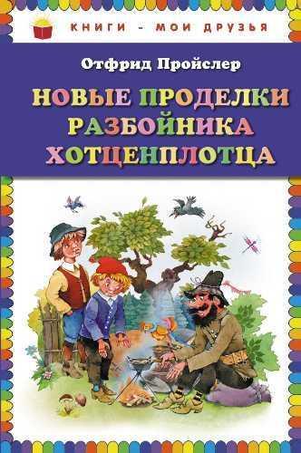 Отфрид Пройслер. Новые приключения разбойника Хотценплотца