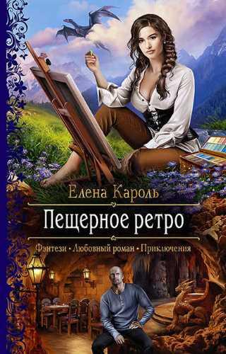 Елена Кароль. Пещерное ретро