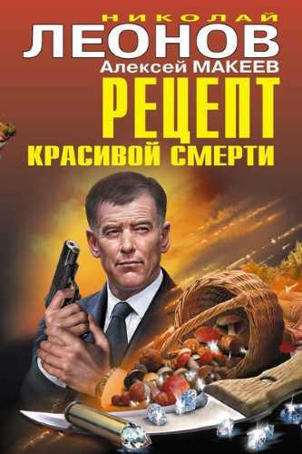 Николай Леонов, Алексей Макеев. Рецепт красивой смерти