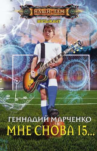 Геннадий Марченко. Музыкант 1. Мне снова 15…