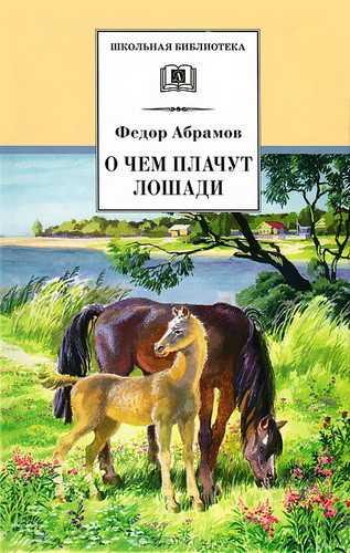 Федор Абрамов. О чем плачут лошади