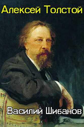 Алексей Толстой. Василий Шибанов
