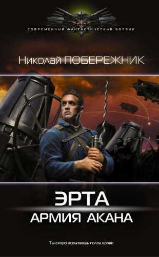 Николай Побережник. Армия Акана