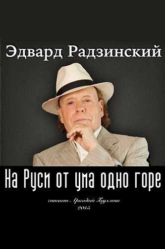 Эдвард Радзинский. На Руси от ума одно горе