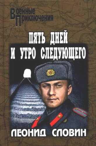 Леонид Словин. Пять дней и утро шестого