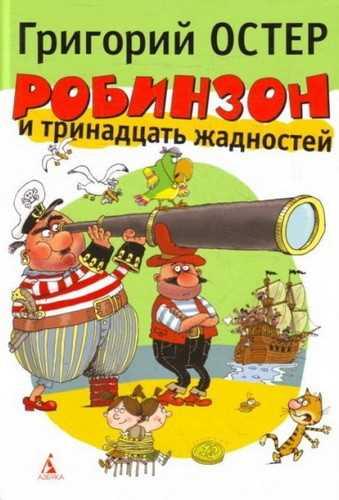Григорий Остер. Робинзон и тринадцать жадностей