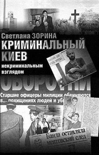 Светлана Зорина. Криминальный Киев некриминальным взглядом