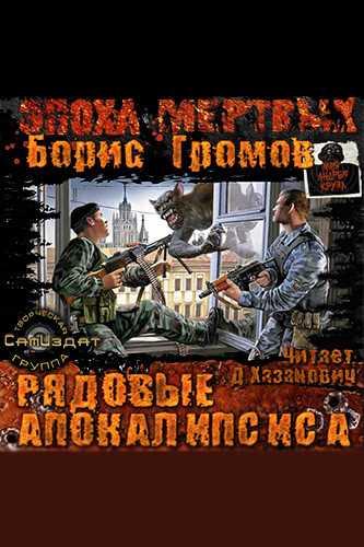 Борис Громов. Рядовые апокалипсиса