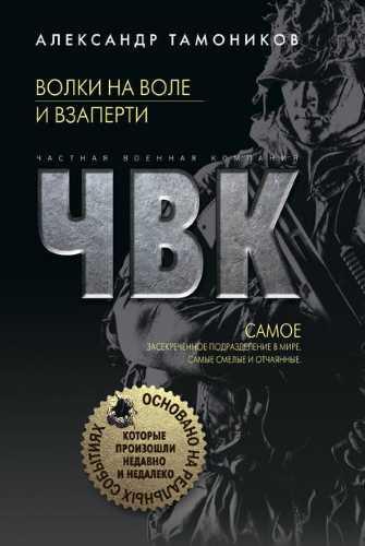 Александр Тамоников. Частная военная компания 2. Волки на воле и взаперти