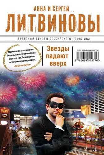 Анна и Сергей Литвиновы. Звезды падают вверх