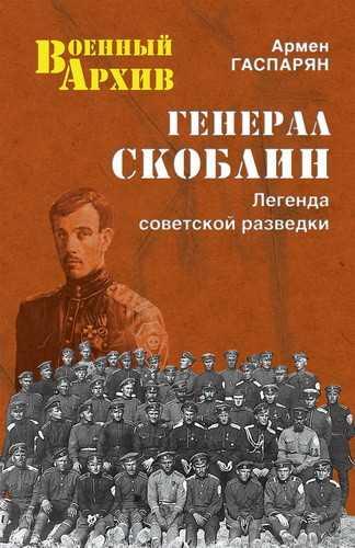 Армен Гаспарян. Генерал Скоблин. Легенда советской разведки