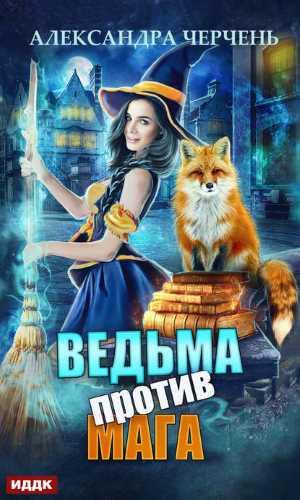 Александра Черчень. Ведьма против мага
