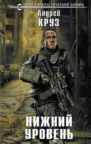 Андрей Круз. Нижний уровень