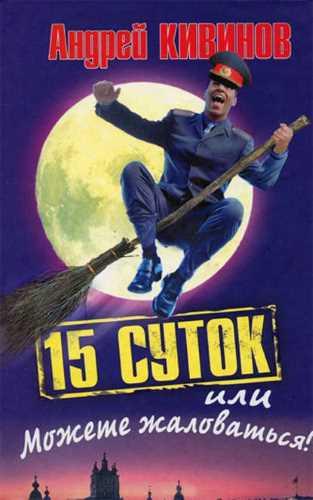 Андрей Кивинов. 15 суток, или Можете жаловаться!