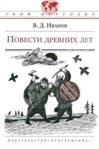 Валентин Иванов. Повести древних лет