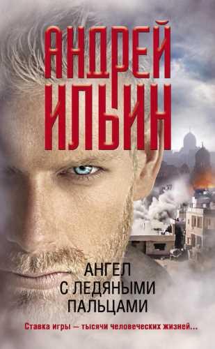 Андрей Ильин. Ангел с ледяными пальцами
