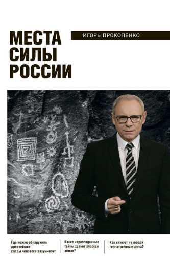 Игорь Прокопенко. Места силы России