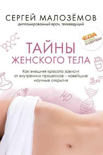 Сергей Малозёмов. Тайны женского тела